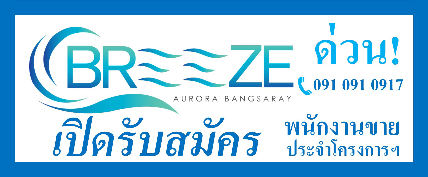 The Breeze Condominium Bangsaray