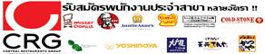 Central Restaurants Group : CRG