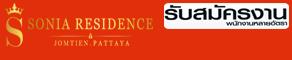 Sonia Residence Jomtien Pattaya