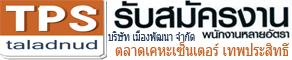 www.taladnud-tps.com