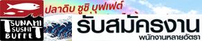 Tsunami Sushi Buffet extends its opening hour to 12:00 am - 10:00 pm.