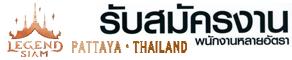 Legend Siam Pattaya