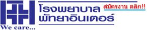 Pattaya International Hospital