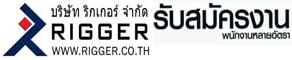 Rigger Pattaya