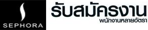 Sephora.co.th Pattaya