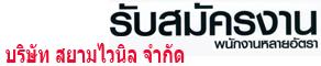 Siam Vinyl